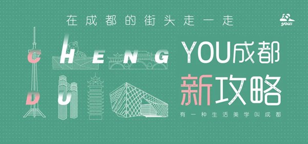 YOU成都·新攻略